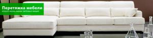 реставрация и перетяжка дивана