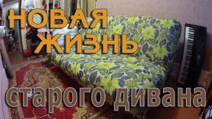 ремонт старого дивана Киев