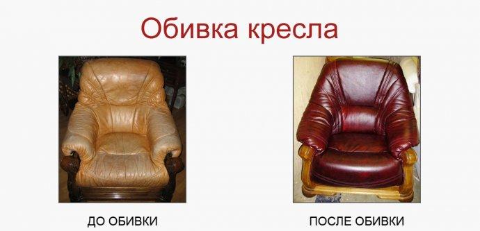 обивка кресла Киев