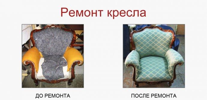 ремонт кресла Киев
