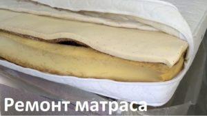 ремонт матраса Киев цена